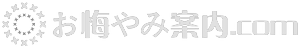 お悔やみ案内.com